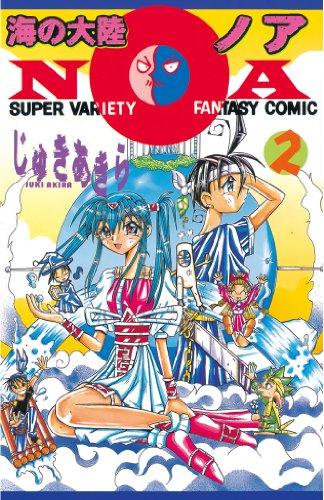 海の大陸NOA(2) (コミックボンボンコミックス)