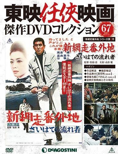 東映任侠映画DVDコレクション 67号 (新網走番外地 さいはての流れ者) [分冊百科] (DVD付) (東映任侠映画傑作DVDコレクション)