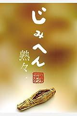 じみへん(11) 熟々 (スピリッツじみコミックス) Kindle版