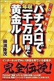 プロが教えるパチスロで年収一千万円稼ぐ黄金ルール