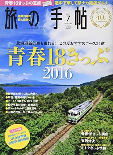 旅の手帖 2016年 07 月号 [雑誌]の詳細を見る