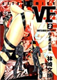 VF 2―アウトサイダーヒストリー (ジェッツコミックス)