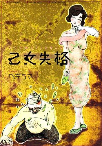 乙女失格 (SANWA COMICS No.)の詳細を見る