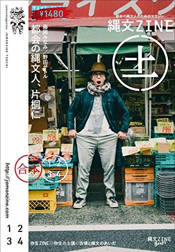 縄文ZINE(土) (フリーペーパー合本)