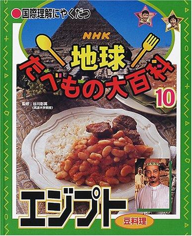 国際理解にやくだつ NHK地球たべもの大百科〈10〉エジプト 豆料理