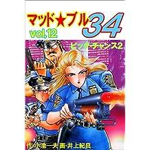 マッド★ブル34  12