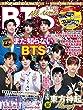 K-POP BEST IDOL Vol.10 (G-MOOK)