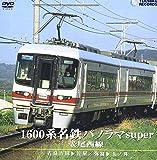 1600系名鉄特急パノラマsuper&尾西線(吉良吉田~佐屋/弥富~玉ノ井) [DVD] 画像