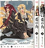 兎の角 コミック 1-3巻セット (ビームコミックス)