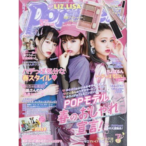 Popteen(ポップティーン) 2017年 05 月号 [雑誌]