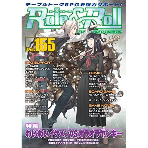 Role&Roll Vol.155