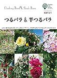 つるバラ&半つるバラ: この1冊を読めば仕立て、誘引、デザイン、立体的な庭づくりなどすべてがわかる (ガーデンライフシリーズ)