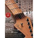 ギタリストがどっぷりハマる ひとり弾きブルースのための奏法ガイド付バック・バンド音源集