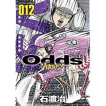 Odds VS! : 12 (アクションコミックス)