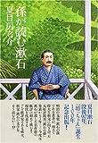 孫が読む漱石
