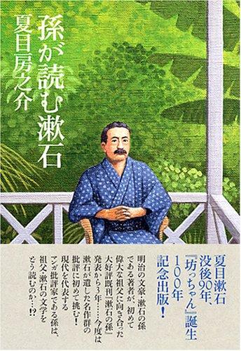孫が読む漱石の詳細を見る