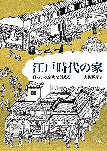 江戸時代の家 暮らしの息吹を伝える