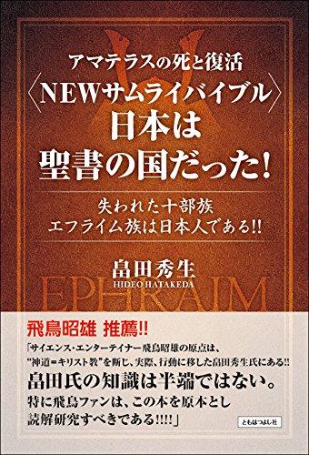 アマテラスの死と復活 《NEWサムライバイブル》日本は聖書の国だった!  失われた十部族 エフライム族は日本人である!!