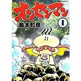 オンセンマン / 島本 和彦 のシリーズ情報を見る