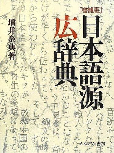 日本語源広辞典の詳細を見る