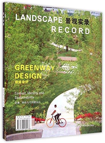 景观实录:绿道设计