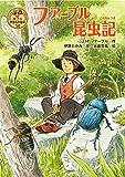 ファーブル昆虫記 (ポプラ世界名作童話)