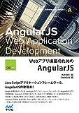 Webアプリ構築のためのAngularJS