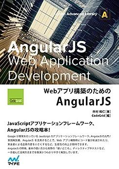 [外村 和仁]のWebアプリ構築のためのAngularJS