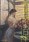 新居浜-日本: 〈工都〉の美術史と地方創生