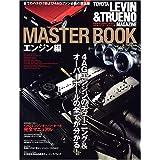 トヨタ・レビン&トレノマガジン マスターブック エンジン編 (タツミムック)