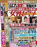 女性セブン 2019年 5月30日号 [雑誌] 週刊女性セブン