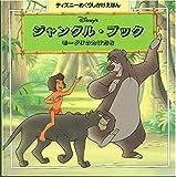 ジャングル・ブック―モーグリのたびだち (ディズニーめくりしかけえほん)