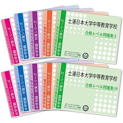 土浦日本大学中等教育学校受験合格セット(10冊)
