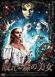 眠れる森の美女 [DVD]