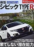 新型シビック TYPE Rのすべて (モーターファン別冊 ニューモデル速報 第523弾)