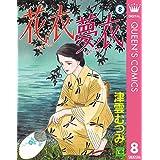 花衣 夢衣 8 (クイーンズコミックスDIGITAL)