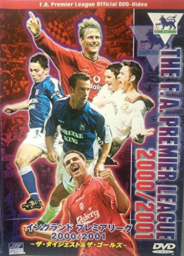 イングランド プレミアリーグ 2000/2001