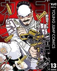 ゴールデンカムイ 13 (ヤングジャンプコミックスDIGITAL)