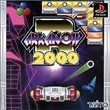 アルカノイドR2000