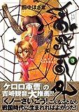 乱飛乱外(3) (シリウスKC)