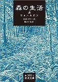 森の生活 上-(ウォールデン) (岩波文庫)