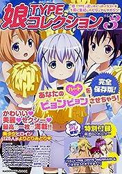 娘TYPEコレクション Vol.3 (カドカワムック)