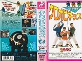 クロオビキッズ(日本語吹替版) [VHS]