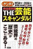 完全保存版 THE芸能スキャンダル!: 1950年~2016年 「あの日」の真相474連発! -