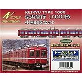 Nゲージ 1043T 京急1000形4輌トータルセット (塗装済車両キット)