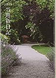 高橋 手帳 2018年 1月始まり 中型当用新日記 B6 No.1