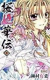 桜姫華伝 3 (りぼんマスコットコミックス)