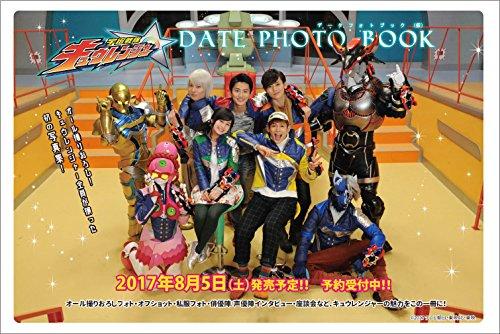 宇宙戦隊キュウレンジャー Data Photobook(仮) (DNAメディアブックス)