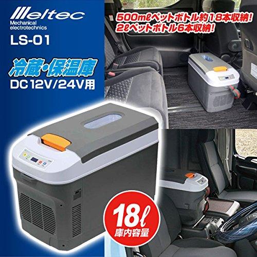 Meltec(メルテック)冷蔵・保温庫 LS-01