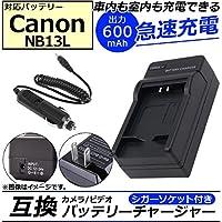 AP カメラ/ビデオ 互換 バッテリーチャージャー シガーソケット付き キャノン NB13L 急速充電 AP-UJ0046-CN13L-SG